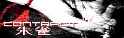 CONTRACT (IIDX13 EXTRA)