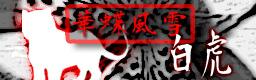 KACHOUFUSETSU (IIDX13 EXTRA)